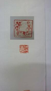 篆刻の印の篆書について。500枚  二玄社の『書道講座 6 篆刻』に乗っていたものを模刻したものですが、至急文字を確認したく投稿しました。 2つの印になんと彫ってあるか読める方、回答お 願いします