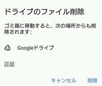 googleドライブにgoogleフォトから画像をアップロードしました。 ドライブにて画像が保存されていることを確認したあと、googleフォトで画像を削除しようとしたら「ゴミ箱に移動するとgoogleドライブからも画像が削除される」と表示がでました。そのような表示がでない画像もあります。ドライブに保存が完了すれば、フォトで画像を削除してもいいと思っていたので理由がわかりません。何かおかしい...