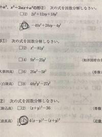 中学数学 因数分解 〇してある問題の解き方を教えてください