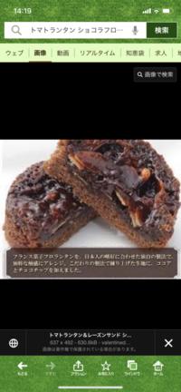 何年か前に倒産したトマトランタンで作られてた ショコラフロランタンの味が忘れられなくて よく似たお菓子を販売されてる方おられませんか?