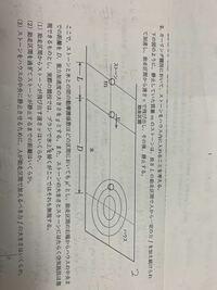 物理のカーリング問題がわからないです。 物理に強い方、力を貸してください。