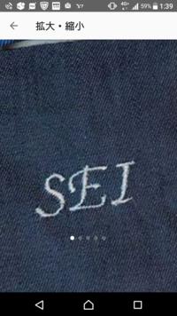 ミシンに詳しい方教えて下さい。 この英文字刺繍やひらがなや☆が刺繍できて、初心者でも使いやすいオススメのミシンはなんですか?