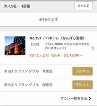 """アパホテルの公式アプリ""""アパ直""""で2人で1部屋で2泊分のホテルを検索して画像のように料金が表示されたのですが、この料金は何泊分で何人分の料金であるか分かる方いらしたら教えてください。"""
