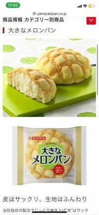 このメロンパンってスーパーとかに売ってますか? コンビニはないですよね、