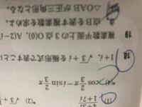 数学 解き方教えてください