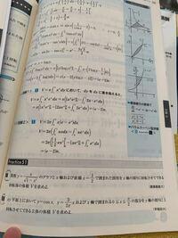 数学IIIの回転体の体積の問題なんですけど一番下の問題のやり方がわかりません!詳しく教えてください!