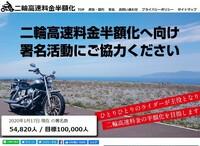 バイクの高速料金を半額にしろとか言っている奴てなんなのですか。 別に今でもバイクの高速料金て軽自動車と同じで最低ランクの高速料金なのでしょう。 最低ランクなのにまだこれ以上もっと安くしろ。 半額にしろとか言うのってなんなのですか。  確かに大昔はバイクは80km/h制限だったり二人乗り禁止だったりでしたが。 ですが今は100km/h制限で二人乗りもよくなったのでしょう。 それでま...