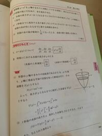 y=x^2のグラフをy軸まわりに回転させたら、答えには、π∮y dyとなっているんですけど、私は、π∮y^2dyだと思いました。 なぜπ∮y dyなんですか? 1番です
