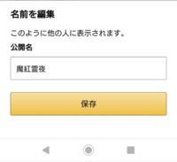 Amazonで日本人の実名っぽい名前を使ってるとサクラレビューに思われるよと聞いたのですが俺ヤバいじゃんって思ってたら 大丈夫だサクラではなく厨二病の痛いレビューだと思われてるからと言われました  これは一...
