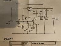 画像のような回路図をはんだづけで完成させるにはどうしたらいいですか。なんの知識もなく困っています。 できるだけ順を追って教えてください。部品は、赤紫黄金 抵抗器、赤黒黄金 抵抗器、 茶黒黄金 抵抗器、4...