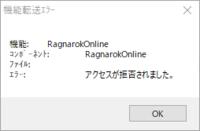 ラグナロクオンラインのインストールができません。  インストールをクリックしてインストールを開始してください。 と表示されて、インストールをクリックすると画像のものが表示されてインストールできません...