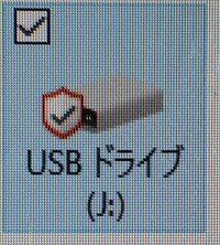 USBメモリをパソコンに差し込むと、コマンドがでてきて、写真のようなチェック印がでてるのですが、何の印ですか?   同じUSBで、チェックがないときもあるんですが、どう違うのですか?