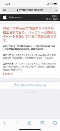 iPhoneの警告について。 アダルト関連の動画サイトを見ていたらこんな画面が出てきました。  サギですよね?   https://mybestsecurecn.com/4c/index.php?device_name=Apple%20iPhone&&device_brand=Apple&&device_model=iPhone&uclick=duxr...