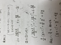 この(2分の3X+3)二乗〜の計算で全ての数字に2をかけて分母を消すやり方はいけないのですか?