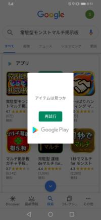 モンストの掲示板についてです。 自分はモンストの掲示板で、画像の左上の常駐型モンストマルチ掲示板というアプリを使っているのですが、Google Play ストアで検索しても出てこなかったので、グーグルで検索したら、出てきたのですが画像のように「アイテムは見つか」と表示されてインストール出来ませんでした。 つい先程まで使かっていて、間違ってアンストしてしまったので、もう一度インストしようと思っ...