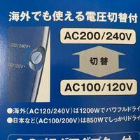 アメリカ本土に旅行に行きます。 そこで海外対応のヘアドライヤーを購入したのですが、どちらに設定して使えばいいのでしょうか?  アメリカは120Vとのことなので日本と同じAC100/200Vの方で大丈夫なのですか?