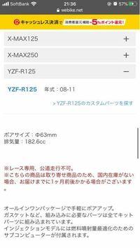 YZF r125適合のボアアップキットなんですが書いてある通りボアアップしたら公道走れなくなりますか?r125をボアアップして軽二輪登録したいのですが。詳しい方コメントよろしくお願いします。