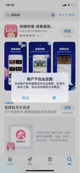 ビリビリ 動画 日本 アプリ