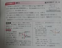 (1)の静止摩擦力の図示で質問です。 静止摩擦力は加速度と反対の方向に働くから、左向きだと思ったけど違いました。なぜ、右向きに働くのですか?