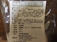 溶かしたチョコレートにハッカの結晶(ハッカ脳)を混ぜたらサイコーです(入れすぎにはご注意を)、チョコミントというのがありましたっけ?!。