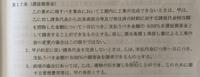 現在、家を建築中で、請負契約書では引き渡しが3月末となっております。  しかし昨日、中国の影響(新型コロナウイルス等のことだと思われます)でエコキュートの在庫がメーカーになく、引き 渡しができない。...