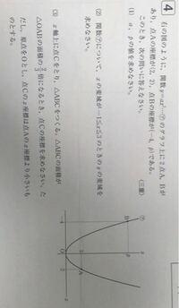 数学 中学生 関数 一次関数 二次関数 解いても分かりませんでした。 式と答えをおねがいします。