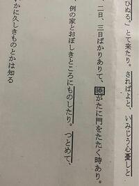 うつろひたる菊 現代語訳 正月