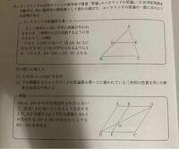 問題数が多くてすいません。(1)か(2)のどちらかだけでもいいので証明の解説をして頂きたいです。 すいません。よろしくお願いします。