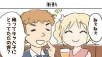 大喜利です✨ 漫画でコメント頂けませんか? (/ω・\)?(✽ ゚д゚ ✽)!