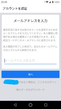 Facebookの本人確認について アプリの指示にしたがい、本人確認書類を送信しました。その後、メールアドレスを何度も入力するのですが、次へを押すとこの画面に戻ってしまいます。 メールアドレスは送れていますか?
