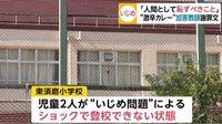 神戸市教員激辛カレーいじめ問題、教委が加害者教師の懲戒免職を検討してますが、そんな体質を長年管理しなかった教委自らの処分はどうするの??