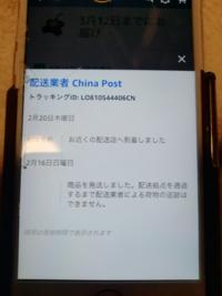 最近AmazonでChina postを利用したのですが、なかなか届かず困っていてAmazonを見ていたら、このような表示が出ました! これはもう近くにいるということでしょうか?