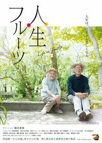 「人生フルーツ」という映画にご出演していらっしゃる津端英子さんは、現在もご健在なのでしょうか? ご健在であれば、現在も愛知のご自宅にお住まいなのでしょうか?