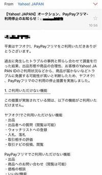 PayPayフリマめちゃくちゃです 発送後に中国人のイタズラ通報により、 全ての商品が取引キャンセルされ、 売上金250万円が没収されました こちら発送しているにも関わらず 取引キャンセルされています この場合ど...
