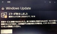 Windows10で、windows updateをしようとすると、画像のようになります。どのように対処すればいいでしょうか?