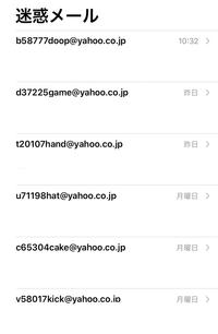 迷惑メールに困っています。  @前は毎回違う英数の羅列で@以降がyahoo.co.jpなので迷惑メール受信拒否設定しようにもできません。パソコンにくるならまだ対処法はあるみたいですが、iPhoneの メール(@i.softban...