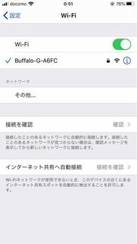 iPhone7でWi-Fiがいきなり使えなくなりました。 自宅で繋げてみてネットに接続されていないとでており何が原因か分からず困ってます。 ただiPhone上では繋がっていると出ます? 試した事 ・iPhoneの再起動、再接...