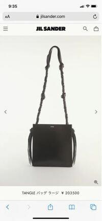 ジルサンダー こちらのバッグですが、現在発売してるモデルでしょうか?