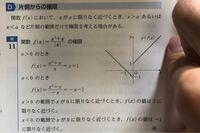 数学III関数の極限で絶対値記号が出てきましたが、絶対値の使い方が今までと違う気がします。絶対値がつけば符号が-のときも+の時も符号を+にするということになっていたはずですがこの場合はどういうことでしょうか ?