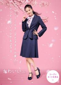 高卒の入社式でピンクのブラウスはどう思いますか? 4月に入社式を控えてる18歳女子です。 AOKIでCanCamとコラボした今田美桜ちゃんが着てる、写真のスーツを着ようと思ってるんですけど会社で浮いてしまいますか...