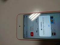 iPodtouchの第5世代です。 YouTubeやAmazonミュージックのアプリをアップルストアからダウンロードしようとおもいましたら画像のようなメッセージがでて ダウンロードできません。  iPodtou chのバージョンは...