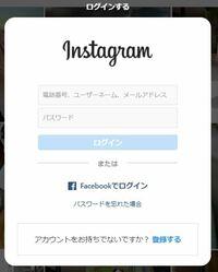 Instagramをログイン無しで閲覧する方法は 無いのだろうか? . 他人(一般People)のInstagramをログイン無しで覗いていると、数分後にログイン画面が表示されて実質閲覧できなくなる。大変困る。 . ログイン...