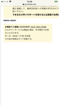 My trip.comの海外航空券チケットについて  My trip.comを通してキャセイパシフィックの航空券を購入したのですが、キャンセルしたいと思っています。そこで問い合わせてみようとMy trip.com のサイトを開いて...
