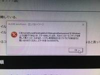 Windowsでaviutlを入れ、MP4形式のファイルを読み込めるようにしようとプラグインを入れました。ですが必ずこの警告文(?)が出て、MP4形式のファイルを入力することが出来ません。 どうしたら この警告文を出な...