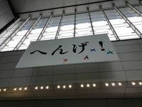 品川駅にあったのですがへんげ!ってなんですか?