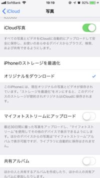 """iCloudに写真が保存できているか不安です。 iPhone上の写真は、約80GBあるのに対し、バックアップ後のiCloudのストレージでは2.9GBしかありません。 iCloudの設定では写真も、""""オン"""" ;になっています..."""