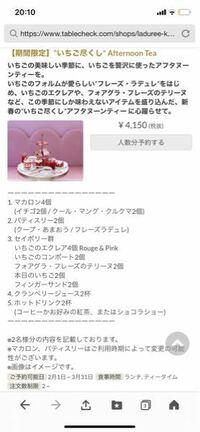 ラデュレのいちごのアフタヌーンティーを予約しようと思うのですが2人分でこの値段ってことですか?または1人分の値段が4150円で画像が2人分ってことですか?