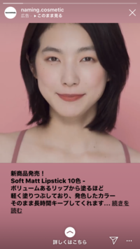 この方について教えてください。とてもお綺麗な人で NAMINGの日本人モデルさんでこの方を詳しく知りたいのですが、miyukiさんとしかInstagramには書いていなかったのですが、検索しても中々見 つからず、少しで...