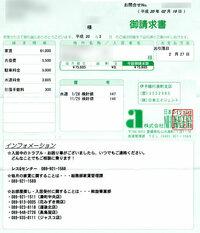 家賃の引落手数料について訴訟を起こせませんか?家賃自動引き落としにもかかわらず、引落手数料というものが請求明細に別途あがってきます。これは、愛媛県松山市の慣習なのでしょうか? 愛媛県松山市在住のものです。 NHKはすでに訪問集金を廃止していますが、訪問集金ならば手数料が発生することは納得いたします。しかし、松山市では一般に家賃自動引き落としにもかかわらず、引落手数料 \315(税込み) と...