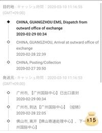 中国通販サイトで商品を購入したのですが、追跡をしても国際郵便局から発送となったまま動きがありません。 2月29日に中国の国際郵便局から発送となっているのですが、3月10日現在もそのまま止 まっています。 同時期に発送された別商品は既に届いているのですが、何日も日本には到着していなくて心配です。 発送方法はepacketだそうですが、日本に届くまでこんなにかかるものなのでしょうか? ...